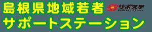 島根県地域若者サポートステーション